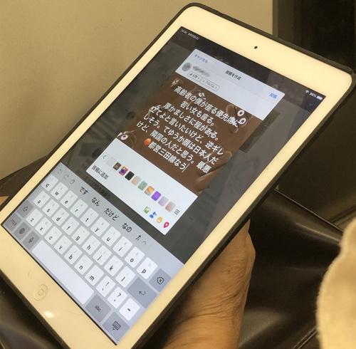 [画像] 生理痛で優先席に座った女性に高齢者が苦言 タブレット見せつけ「厚かましさに程がある」「隣国の人だと思う」