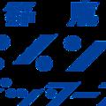 鈴鹿アンリミテッドは「鈴鹿ポイントゲッターズ」に 新チーム名決定