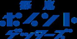 鈴鹿、新チーム名は「鈴鹿ポイントゲッターズ」に決定! 2月より改定