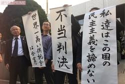 供託金違憲訴訟で東京地裁は売名行為での立候補を防ぐという国の主張を容認
