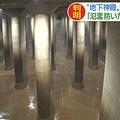 地下神殿と呼ばれる「首都圏外郭放水路」氾濫食い止めたと称賛の声