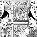 ペットショップの犬の中で一番売れ行きがいい犬の行動を学習して、aiboがお客さんに愛想を振りまく?