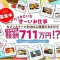 「セブンスイーツをSNSに投稿するだけで報酬711万円」という1名限定のドーリームセブンスイーツアンバサダー