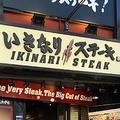 あさくま参入を迎え撃つ「いきなり!ステーキ」