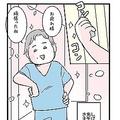 漫画『今日もノーテンキ家族』第508話