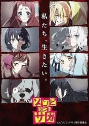 「ゾンビランドサガ」キービジュアル