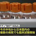 米製薬大手 国内で臨床試験開始