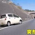 高速道で突然Uターン 逆走で去る