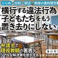 教師の業務量が減らない理由 効果の怪しい「○○教育」の乱立