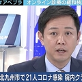 北九州市で新たに21人が新型コロナに感染 病院で「クラスター」か