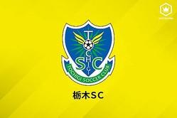 栃木が双方合意の上でMF三宅海斗との契約を解除…昨シーズンは11試合出場