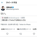 「河野太郎ってTwitterやる暇あるんだな」河野太郎氏「ない」と返答