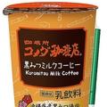 黒みつミルクコーヒー