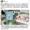 女性社員が投稿した「弊社の社運をかけたプロジェクト」と記したツイート