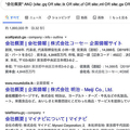 【企業名】や【会社概要】、【.tk、.ml、.ga、.cf、.gq】で関連検索すると偽サイトが大量に表示される(現在はページ自体には接続不可)