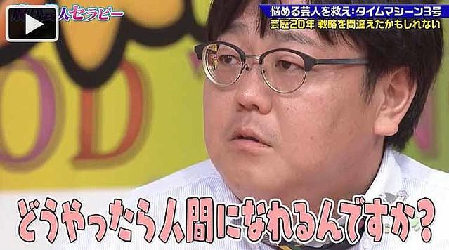 芸人 オンライン セラピー 腐り 腐り芸人セラピー配信イベント:テレビ東京