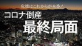 ロイホや塚田農場も危機的状況に コロナ倒産「これから急増」か