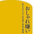日本人がユニクロを買う真の理由