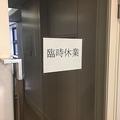 「てるみくらぶ」の本社入口(2017年3月撮影)