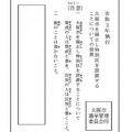 大阪住民投票、〇×などは無効票か 「賛成」か「反対」記載求める