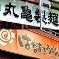 うどん・そばチェーン店舗数の都道府県ランク 群を抜いている丸亀製麺