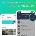 LINEの新機能「Open Chat」 なぜ無秩序な「出会い系」作ったのか