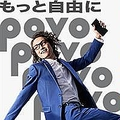 KDDIが発表したauの新料金ブランド「povo(ポヴォ)」のイメージ。プレスリリースから