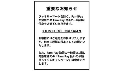 [画像] システム不具合のためFamiPay半額戻ってくるキャンペーン、飲食店と家電量販店が中止