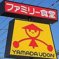 山田うどん、赤いかかしの逆襲 「ももクロ」の存在で全国区に