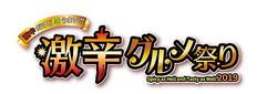 激辛好き集まれ!!日本最大の激辛グルメの祭典「激辛グルメ祭り2019」店舗確定!