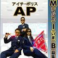 愛知県警が作製したポスター=県警提供