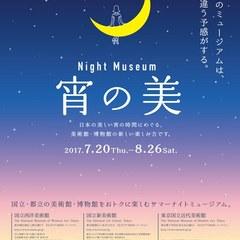 ナイトミュージアム「宵の美」都内6美術館にて開催、金土の夜はル・コルビュジエの展示などが無料に