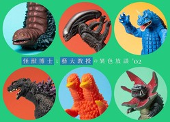 「もう無理だ!」アイデアの枯渇が怪獣デザインをドープな世界へと導く。怪獣博士と藝大教授の異色放談#2