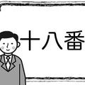 [漢字クイズ]「十八番」は読めなきゃヤバイ。三文字単語5問