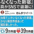 「台風で人がいなくなった新宿」の写真SNSで話題 39万件超のいいね
