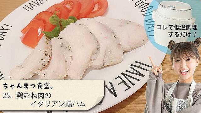 器 鶏 ハム 炊飯