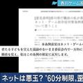 「職員からも『おかしい』との声」香川のゲーム依存症対策への危機感