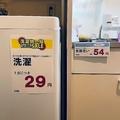 今なら洗濯1枚29円、食器洗い1皿54円…!お得ですよ!!=sora.F(@13237sora)さんのツイートより