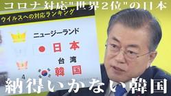 新型コロナウイルス対応「世界2位の日本」を認めたくない″4位″の韓国 第3波襲来の世界イッキ見