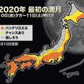 2020年最初の満月 西日本や東海ではバッチリ見えるところが多そう