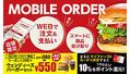 ウェンディーズ・ファーストキッチン47店舗が事前注文・決済サービス「モバイルオーダー」を導入