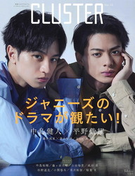 CLUSTER vol.12(宝島社)