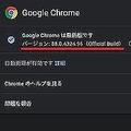 Google Chromeに複数の脆弱性が存在か アップデート推奨