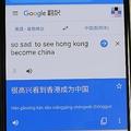 香港デモを受けGoogle翻訳に異変