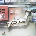 日本による輸出規制強化を受け、韓国では日本製品の不買運動が広がった(コラージュ)=(聯合ニュース)