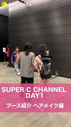 【1日目レポート】SUPER C CHANNEL 2019 CAWAII体験?