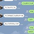 秋田弁で繰り広げられるLINEのトークが話題 「日本語とは思えん」