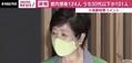 東京の124人感染、30代以下が101人 小池都知事「圧倒的な数字」