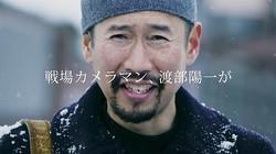 戦場カメラマン・渡部陽一が、映像制作に初挑戦!