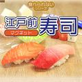 難易度高め?リアルな「江戸前寿司」作りができる工作キットが販売へ